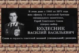 Герой Советского Союза Колесник В.В.